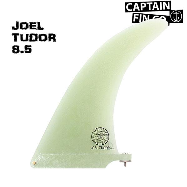 キャプテンフィン CAPTAIN FIN JOEL TUDOR FLEX 8.5 FIN フィン ロングボードフィン ジョエルチューダー