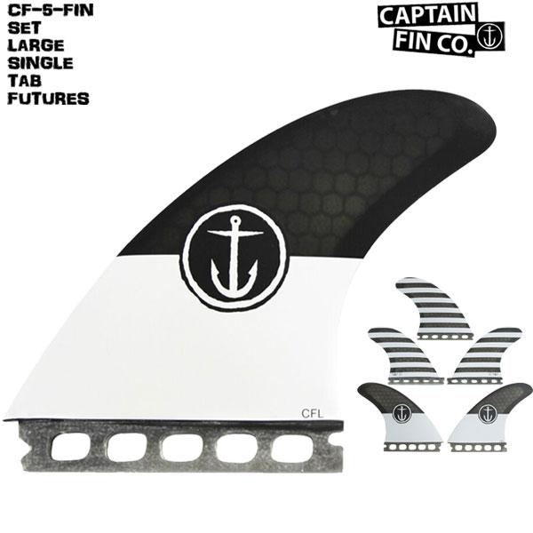 キャプテンフィン CAPTAIN FIN CF-5-FIN SET LARGE SINGLE TAB FUTURES フィン 5枚セット