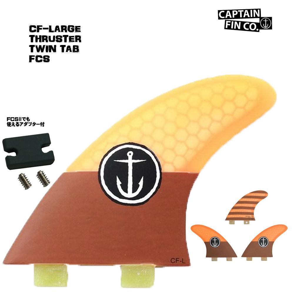 CAPTAIN FIN(キャプテントライ フィン) CF-LARGE THRUSTER TWIN TAB FCS トライ フィン