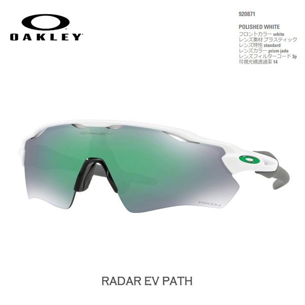 スポーツ サングラス オークリー OAKLEY RADAR EV PATH レーダーEVパス POLISHED WHITE/prizm jade