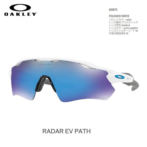スポーツ サングラス オークリー OAKLEY RADAR EV PATH レーダーEVパス POLISHED WHITE/prizm sapphire