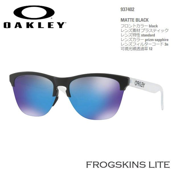カジュアル ライフスタイル サングラス オークリー OAKLEY FROGSKINS LITE フロッグスキンズ MATTE BLACK/prizm sapphire 【app-oakley】