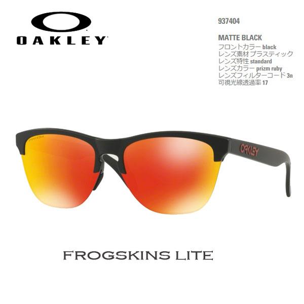 カジュアル ライフスタイル サングラス オークリー OAKLEY FROGSKINS LITE フロッグスキンズ MATTE BLACK/ prizm ruby 【app-oakley】