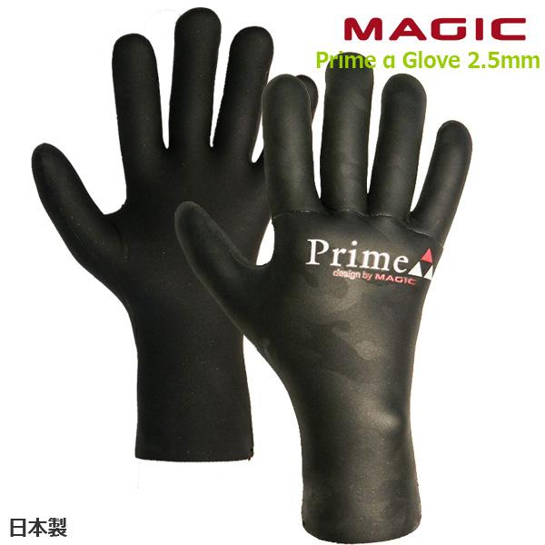 期間限定 限定品 今だけ送料無料 サーフィンウィンターグッズ 19-20MAGIC マジック 2.5mm オンライン限定商品 グローブ PRIMEα 日本製