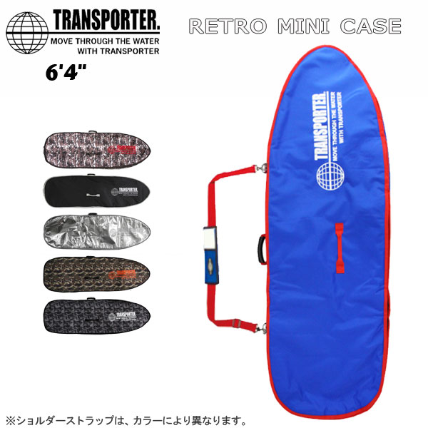 サーフィン サーフボードケース TRANSPORTER(トランスポーター) RETRO MINI CASE 6'4 208×55cm(外寸) レトロミニ