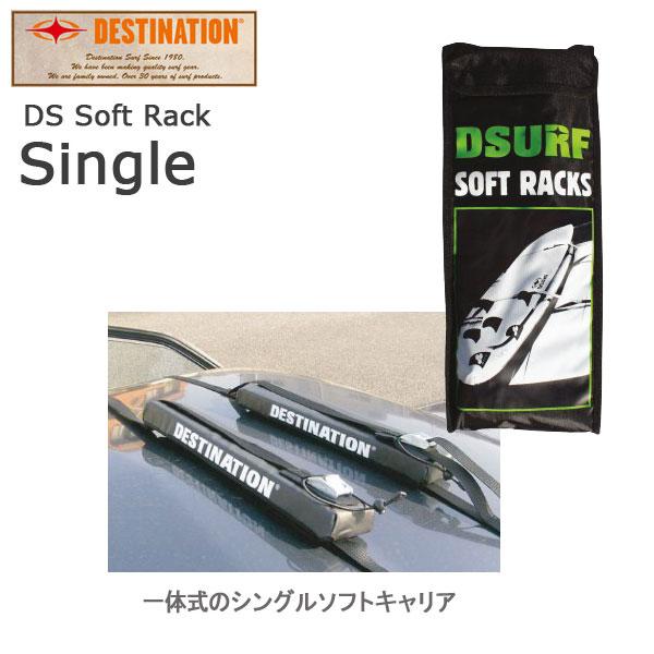 DESTINATION(デスティネーション) ソフトラックシングル 簡易キャリア