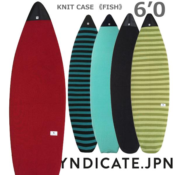 SYNDICATEJPN シンジケート ニットケース FISH/MINI フィッシュ・ミニボード用 6'0 サーフィン ボードケース