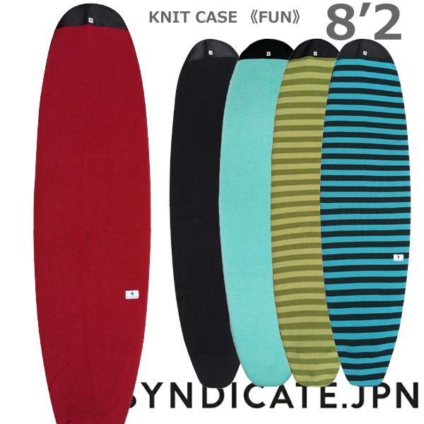 SYNDICATEJPN シンジケート ニットケース ROUND ファンボード用 8'2 サーフィン ボードケース