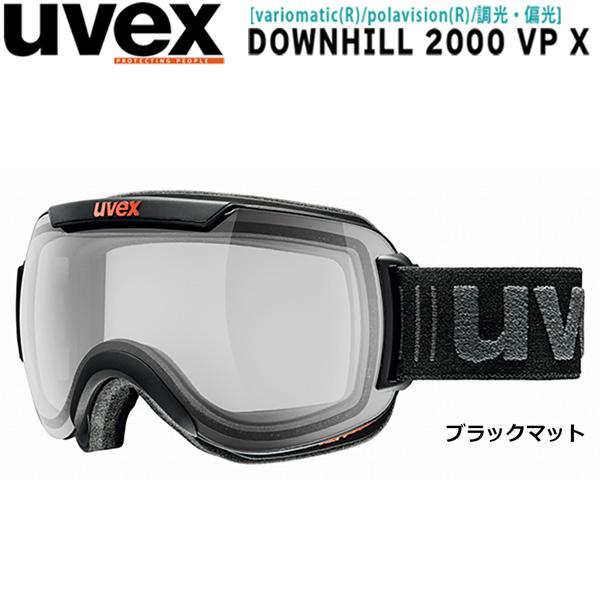 スキー スノーボード ゴーグル 19-20 UVEX ウベックス downhill 2000 VP X ダウンヒル2000ブイピーエックス ゴーグル* 人気 調光 大型球面
