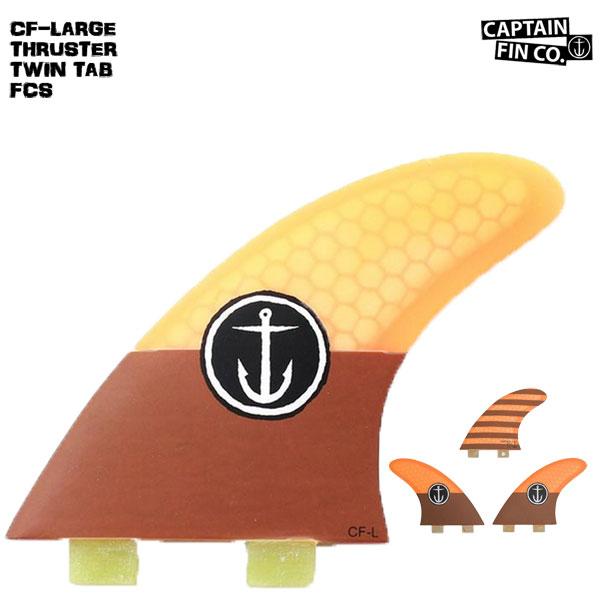 CAPTAIN FIN キャプテントライ フィン CF-LARGE THRUSTER TWIN TAB FCS トライ フィン