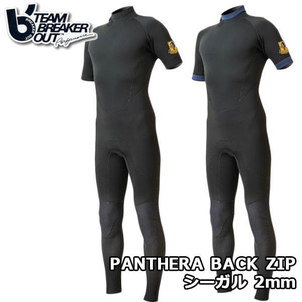 ウェットスーツ シーガル 20 BREAKEROUT ブレーカーアウト PANTHERA パンテーラ バックジップ 3/2mm シーガル