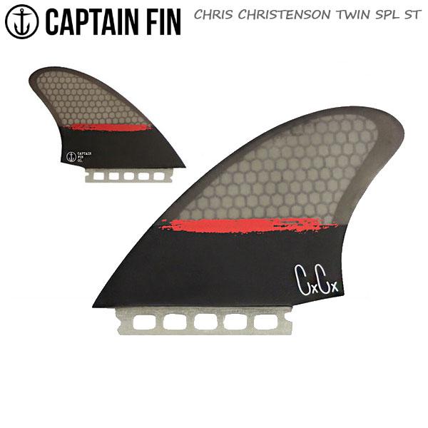 CAPTAIN FIN キャプテンフィン CHRIS CHRISTENSON TWIN SPL ST フューチャーフィン BLACK ツイン キールフィン クリステンソン あす楽