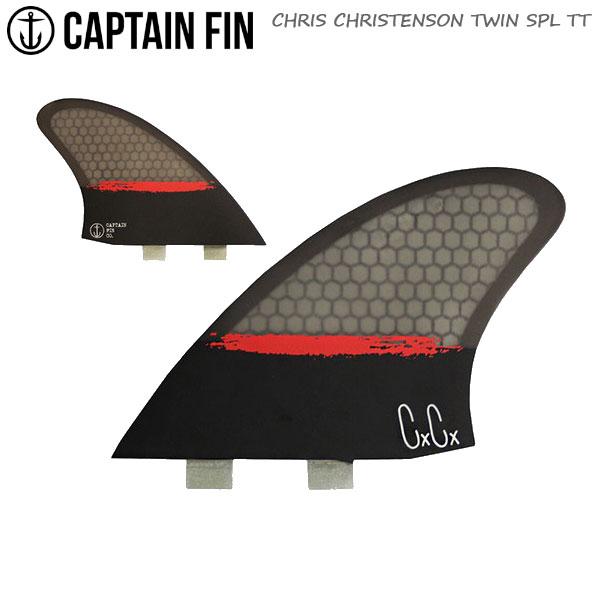 CAPTAIN FIN キャプテンフィン CHRIS CHRISTENSON TWIN SPL TT FCS  BLACK ツイン キールフィン クリステンソン あす楽