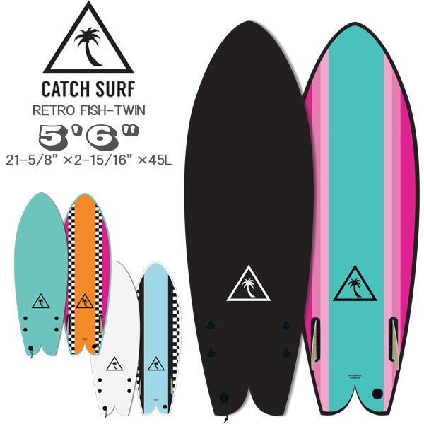 ポイントアップセール開催中 20 CATCH SURF キャッチサーフ ODYSEA 5'6'' RETRO FISH-TWIN フィン付き レトロフィッシュツイン