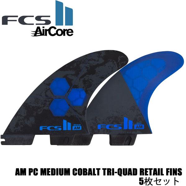 サーフボード フィン FCS2 AM PC MEDIUM COBALT TRI-QUAD 5枚セット RETAIL FINS COBALT アルメリック あす楽