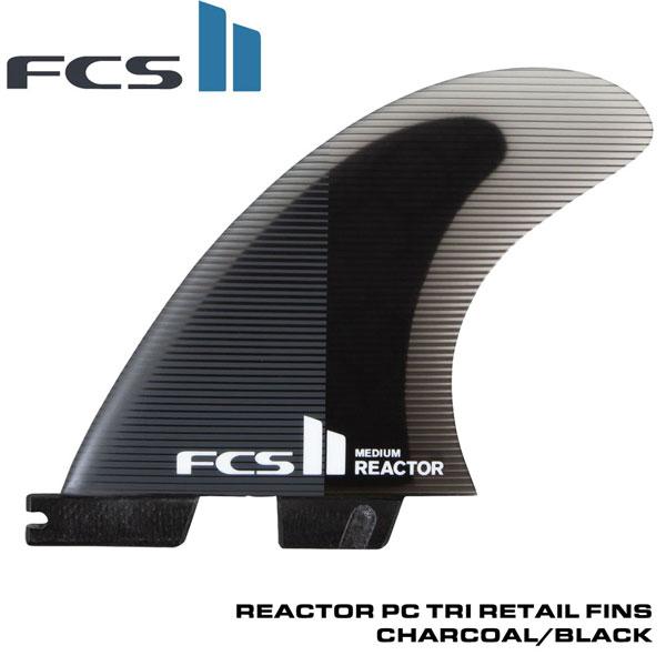 サーフボード フィン FCS2 REACTOR PC TRI RETAIL FINS CHARCOAL/BLACK リアクター トライフィン あす楽
