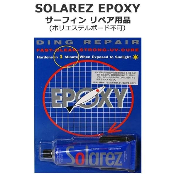 期間限定 ご購入金額合計3980円(税込)以上で送料無料!紫外線(太陽光)でスピード硬化、簡単リペア! 【ストアポイントアップデー】/サーフィン リペア用品 ソーラーレズ SOLAREZ EPOXY 2.0oz(57g) エポキシ(EPS)素材用 (ポリエステルボード不可) メール便配送