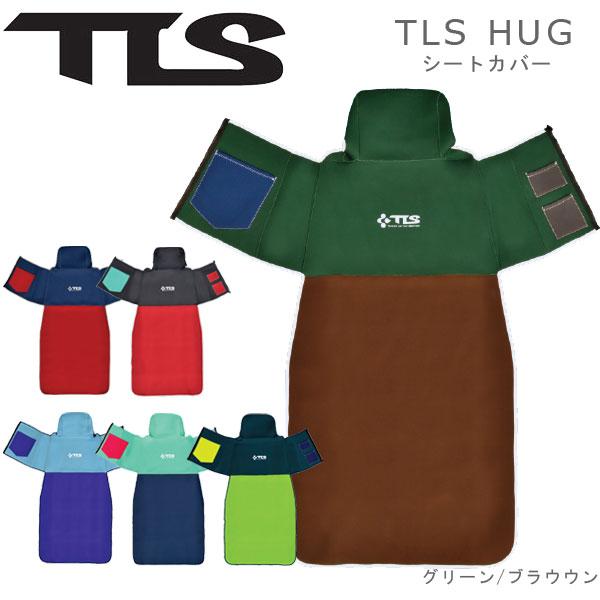 WET着用のまま移動OK シートカバー TOOLS ツールス TLS HUG あす楽 サーフィン カー用品 トゥールス 賜物 出色