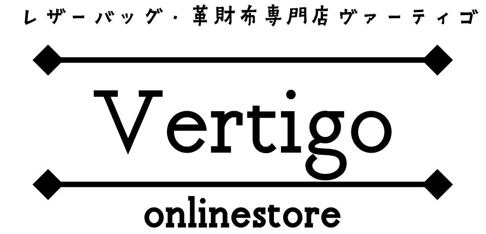 レザーバッグ革財布専門店Vertigo:愛知県半田市レザーバッグ・革財布専門店Vertigo/ヴァーティゴ