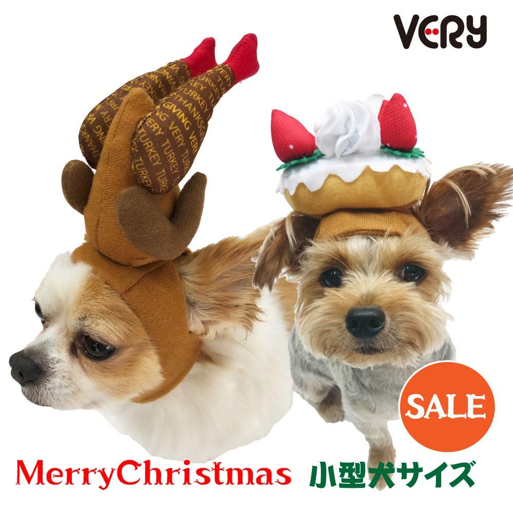犬 服 VERY ベリー パーティー 高い素材 クリスマス コスプレ 帽子 衣装 仮装 ドッグウェア SALE 秋冬 セール パーティーコスチューム ケーキ帽子 ペット 犬服 おしゃれ かわいい ターキー プチプラ 新色追加