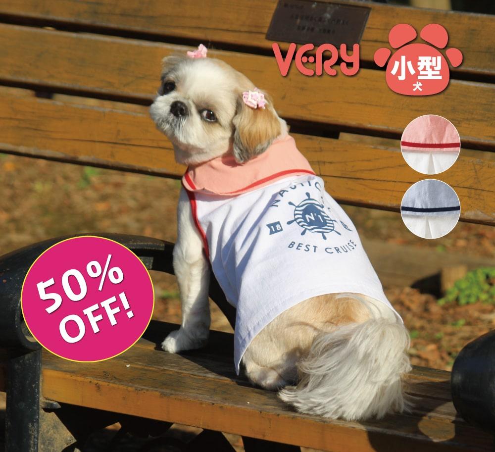 VERY ベリー ドッグウェア 犬服 犬 服 小型犬 春夏 在庫処分 70%OFFアウトレット セーラーカラー プチプラ かわいい おしゃれ ペット 防虫 秋冬