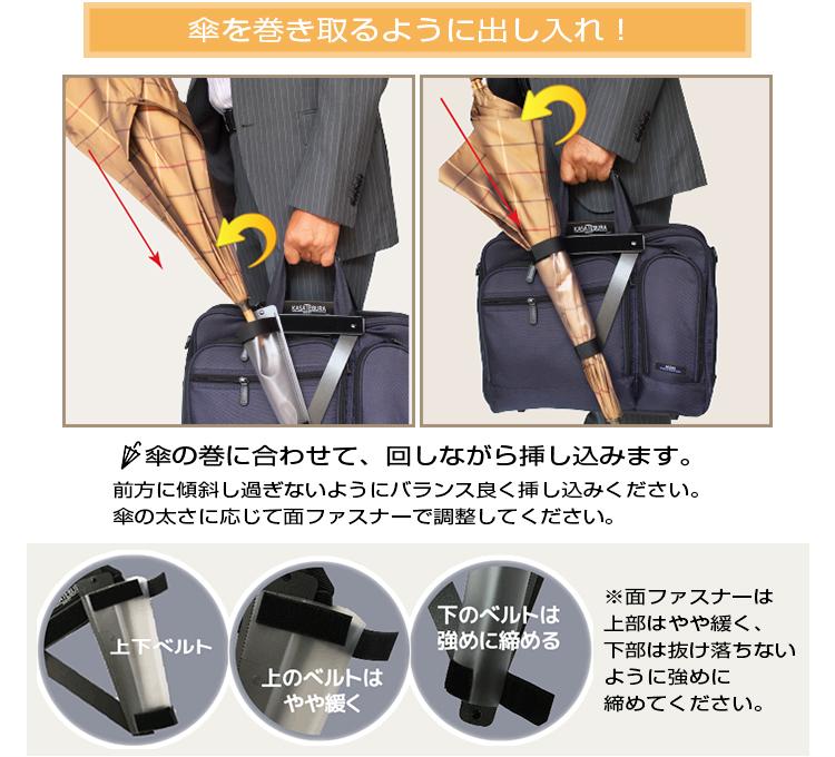 傘を巻き取るように出し入れ!回しながら挿し込みます。