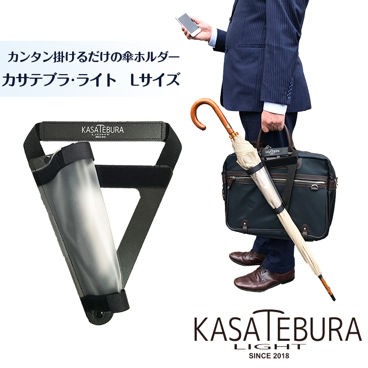 KASATEBURA(傘手ぶら)カバンに付ける傘ホルダーカバン用Black