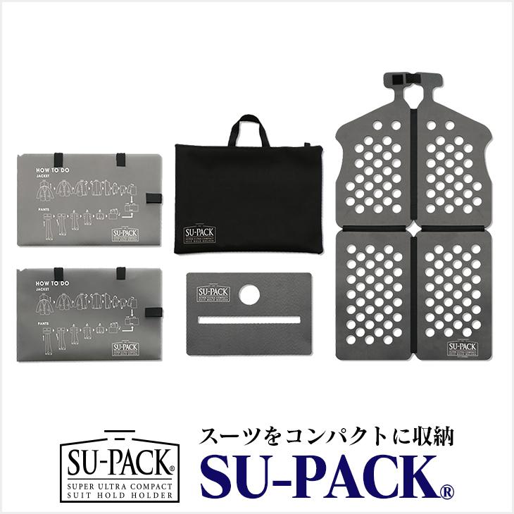 9f3627d541af68 楽天市場】SU-PACK(スーパック) スーツを4分の1サイズに収納。世界最小級 ...