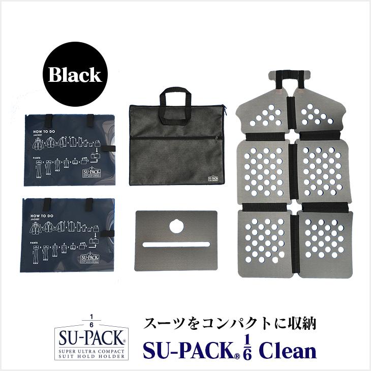 SU-PACK1/6Clean(スーパック1/6クリーン)Black(ブラック)