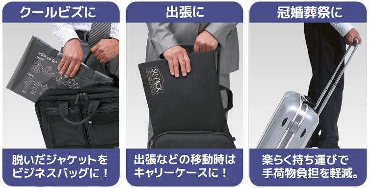 脱いだジャケットをビジネスバッグに。スーツをキャリーケースに。