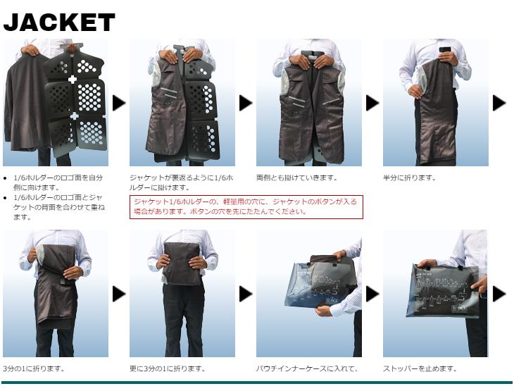 SU-PACK1/6Clean(スーパック1/6クリーン)ジャケットの折りたたみ収納方法