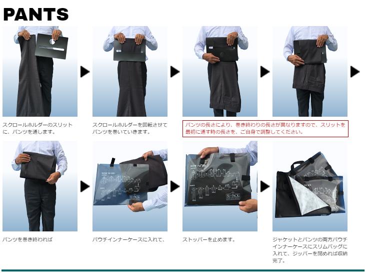 SU-PACK1/6Clean(スーパック1/6クリーン)パンツの折りたたみ収納方法
