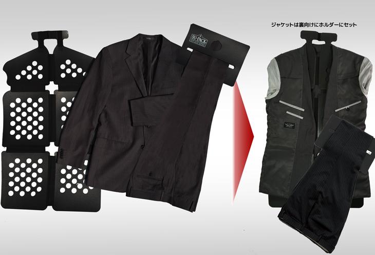 SU-PACK1/6Cleanはジャケットを裏返しにしてスーツホルダーにかけてから折りたたんでいくのがミソです。