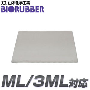 送料無料★まとめ割W バイオラバーマット専用カバー   ML・3MLサイズ【山本化学工業正規品】 宅配便