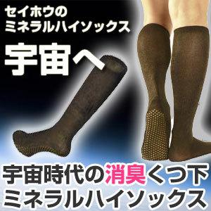 あの人と一緒に宇宙に行った消臭靴下 宇宙の靴下 5%OFF セイホウ カプロンファイバー メンズ レディース男女兼用 高機能消臭セイホウ宇宙のくつ下ミネラルハイソックス2足セット 消臭靴下 宇宙靴下 送料無料 ヒットの泉 メール便 宇宙くつした TBSみのもんたの朝ズバッ Nスタ 現品 NHKおはよう日本 宇宙くつ下