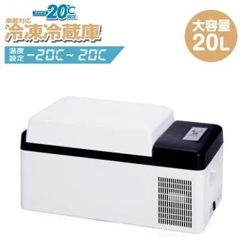 冷凍冷蔵庫 車載 冷凍庫 保冷庫 冷蔵庫 小型 大容量 20L キャンプ マイナス20 ベルソス VS-CB020 ホワイト【VF】