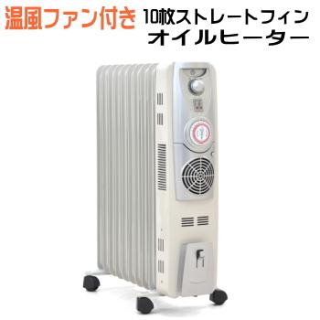 オイルヒーター VERSOS ファン付10枚ストレートオイルヒーター VS-3513FH ベルソス 送料無料【VF】