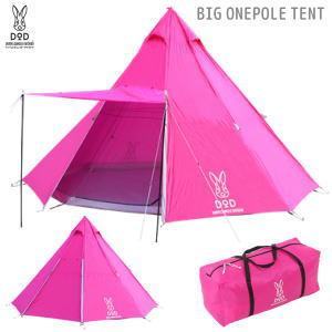 メーカー直送 テント キャンプ ビッグワンポールテント 8人用 T8-200P ピンク DOD 送料無料【VF】