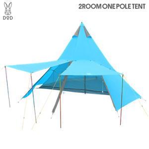 メーカー直送 テント DOD ドッペルギャンガーアウトドア 2ROOMワンポールテント 4人用 T4-201 ターコイズブルー 送料無料