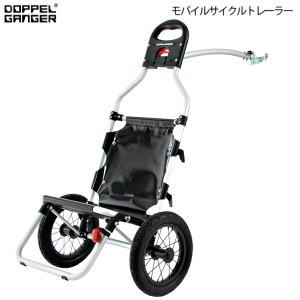 メーカー直送 自転車トレーラー DOPPELGANGER ドッペルギャンガー モバイルサイクルトレーラー DCR347-BK ブラック 送料無料