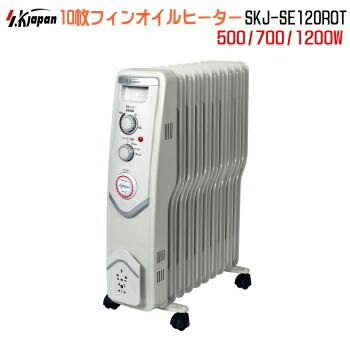 ヒーター エスケイジャパン オイルヒーター SKJ-SE120ROT(W)ホワイト 送料無料【VF】