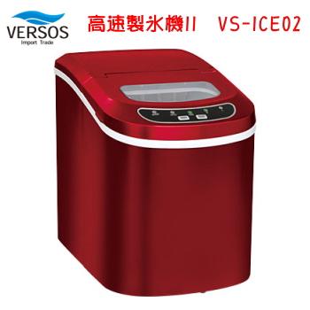 製氷機 VERSOS 高速製氷機II VS-ICE02 レッド ベルソス 送料無料【VF】