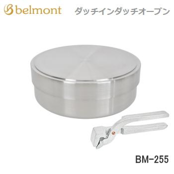 アウトドア キャンプ Belmont ダッチインダッチオーブン BM-255 送料無料【VF】