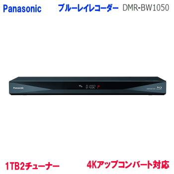 パナソニック HDD内蔵ブルーレイレコーダー 1TB 2チューナー DMR-BW1050 ディーガ DIGA Panasonic 送料無料