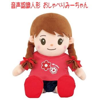 しゃべる ぬいぐるみ 音声認識人形 おしゃべりみーちゃん 送料無料【VF】