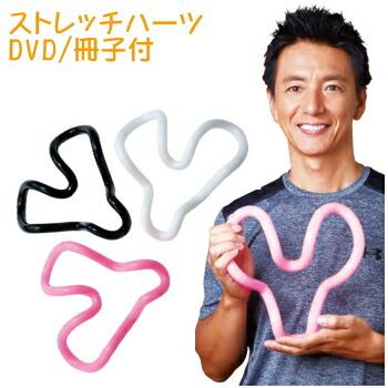 ストレッチハーツ DVD 冊子付 全3色 ピンク ホワイト ブラック 送料無料【VF】