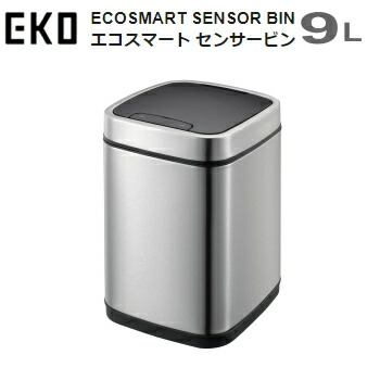 ダストボックス ゴミ箱 EKO エコスマート センサービン 9L EK9288MT-9L シルバー ECOSMART SENSOR BIN 送料無料【VF】
