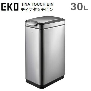 メーカー直送 ダストボックス ゴミ箱 EKO ティナ タッチビン 30L EK9177MT-30L シルバー TINA TOUCH BIN 送料無料