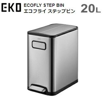 メーカー直送 ダストボックス ゴミ箱 EKO エコフライ ステップビン 20L EK9377MT-20L シルバー ECOFLY STEP BIN 送料無料