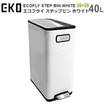 ダストボックス ゴミ箱 EKO エコフライ ステップビン 20L+20L EK9377MP-20L+20L-WH ホワイト ECOFLY STEP BIN 送料無料